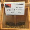 パプアニューギニア産のコーヒー豆「エリンバリ ゴールド」を味わう(珈琲や 東小金井工房)