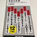 「未来の年表」を読んで自分が後期高齢者になるころの日本のことなど考えてみました