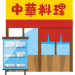 吉祥寺で千円以下でランチを楽しめる中華料理店 11選