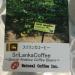 99銘柄目に 43か国目となるスリランカ産のコーヒー豆「スリパーダ」を味わう(ナチュラルコーヒー)