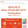 既存の Surface Pro 3 ユーザーに 3,000円くらいで「Office Premium」への優待アップグレード希望