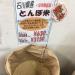 「ほぼ無農薬」という石川県産の新米「とんぼ米」を味わってみました