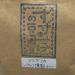 コスタリカ産のコーヒー豆「ラ・グロリア農園 レッドハニー」をいただく(すずのすけの豆)