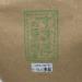 コロンビア産のコーヒー豆「ラ・クルバ農園」はアンティオキア県から届いた希少豆(すずのすけの豆)