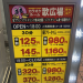 「カラオケルーム歌広場 吉祥寺サンロード店」はドリンク付きなのに 2時間歌ったあとの安さが半端ない