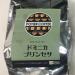 ドミニカ産のコーヒー豆「プリンセサ ワイニーナチュラル」を味わう(ポティエコーヒー)