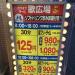 吉祥寺で一般利用者が平日午後の「ひとりカラオケ」を楽しめる最安値のお店は「歌広場 北口駅前店」?