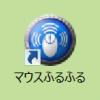 Windows 画面が一時的にスクリーンセーバーやスリープモードになるのを防止する「マウスふるふる」