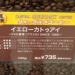 ブラジル産のコーヒー豆「イエローカトゥアイ」を味わう(キャピタルコーヒー吉祥寺店)