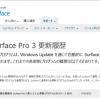 Surface が最強の Windows マシンに進化できる理由