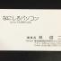 「はんこ屋さん21」吉祥寺店で仕事用の名刺を 1時間でスピード作成