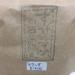 ルワンダ産の甘い香りと味の余韻を楽しめるコーヒー豆「Kinini」を味わう(すずのすけの豆)