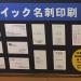 吉祥寺ロフトで名刺のクイック印刷について聞きました