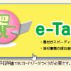 「e-Tax(イータックス)」による確定申告のメリットと注意点