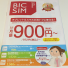 格安SIMは「BIC SIM(ビックシム)」のミニマムスタートプラン 3GB 900円/月 で決まり!?