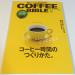 「COFFEE BIBLE(コーヒーバイブル)」でもう一歩、コーヒーについてお勉強