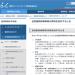 関東ITソフトウエア健康保険組合から「健康保険任意継続被保険者資格喪失通知書」が到着