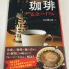 「珈琲 完全バイブル」でさらにもう一歩、コーヒーについてお勉強
