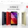 私が「ASUS ZenFone 2(ZE551ML-GY32S4)」を予約した 3つの理由