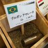 「珈琲や」で焙煎したてのコーヒー豆「ブラジル ブルボン アマレーロ」を挽いて飲んでみました