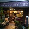 武蔵野市にある自家焙煎珈琲豆の専門店「アンダンテ」でキューバの「クリスタルマウンテン」を購入