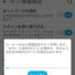 ZenFone 2 の Wi-Fi 設定で WPS を使った無線LANのワンプッシュ接続の手順