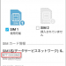 ZenFone 2 に格安SIM「BIC SIM(IIJmio)」を挿入して LTE(4G)接続してみました