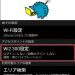 「Wi2 300」の専用アプリ「Wi2 Connect」は ZenFone 2 でもウィジェットで追加設定できました