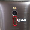 ZenFone 2 でスリープ状態から素早くカメラを起動する 3つの方法