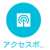 ZenFone 2 でテザリング用「ポータブルWi-Fiアクセスポイント」の ON/OFF をクイック設定で切り替え