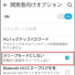 ZenFone 2 で「開発者向けオプション」を表示させ、充電中は画面をスリープモードにしない設定を使用