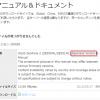 ASUS ZenFone 2 の公式サイトで日本語版の電子マニュアル(PDF)がやっと公開